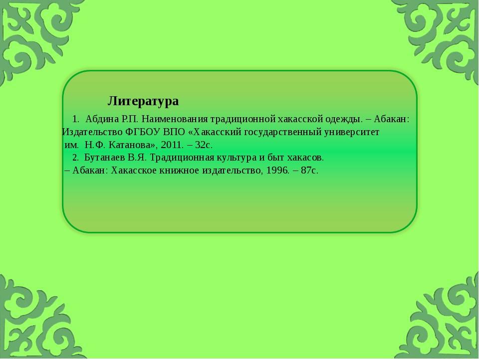 Литература 1. Абдина Р.П. Наименования традиционной хакасской одежды. – Абак...