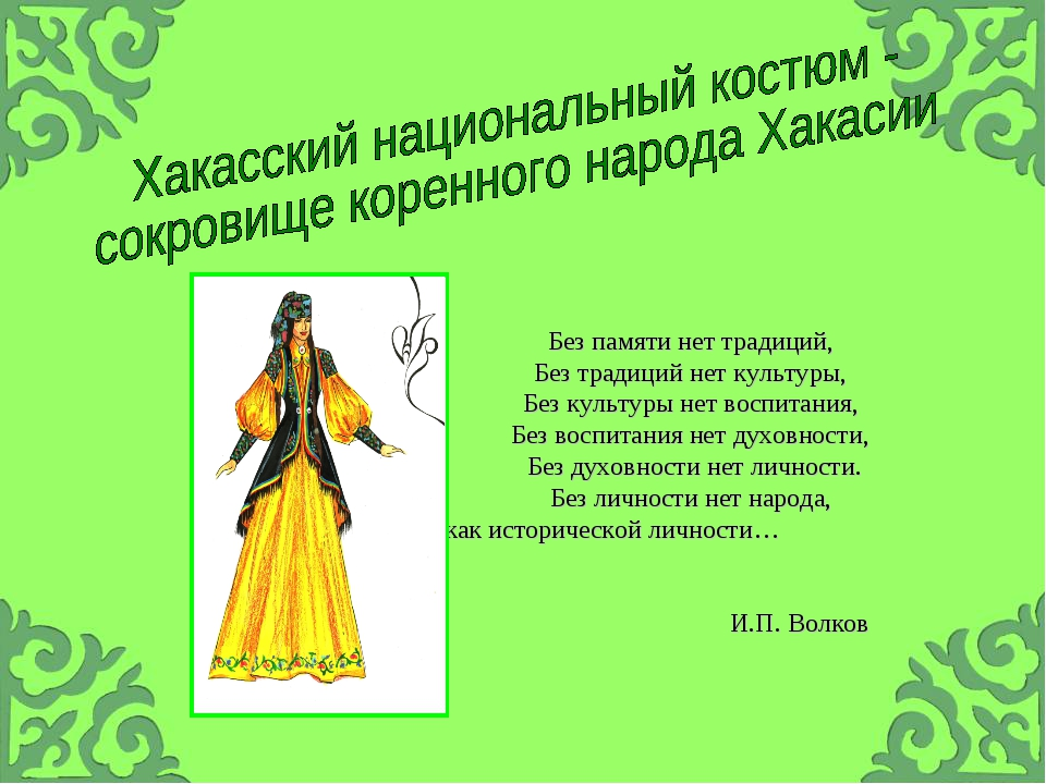 Без памяти нет традиций, Без традиций нет культуры, Без культуры нет воспитан...
