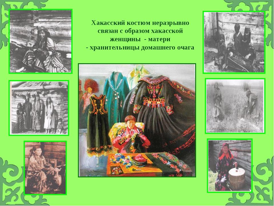 Хакасский костюм неразрывно связан с образом хакасской женщины - матери -хр...