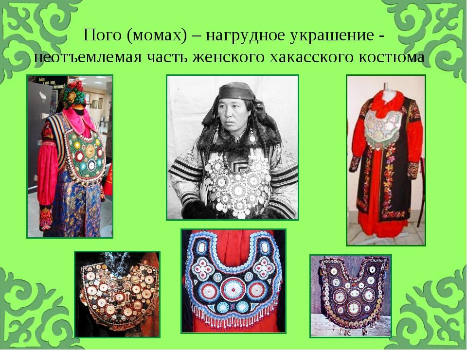 Пого (момах) – нагрудное украшение - неотъемлемая часть женского хакасского к...
