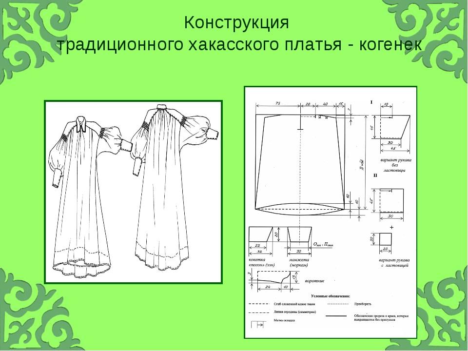 Конструкция традиционного хакасского платья - когенек