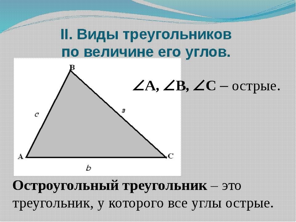 История треугольников картинки