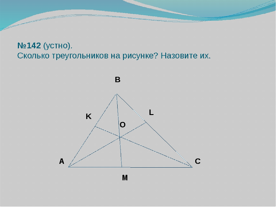 найди треугольники на картинке муж прошли тестирование