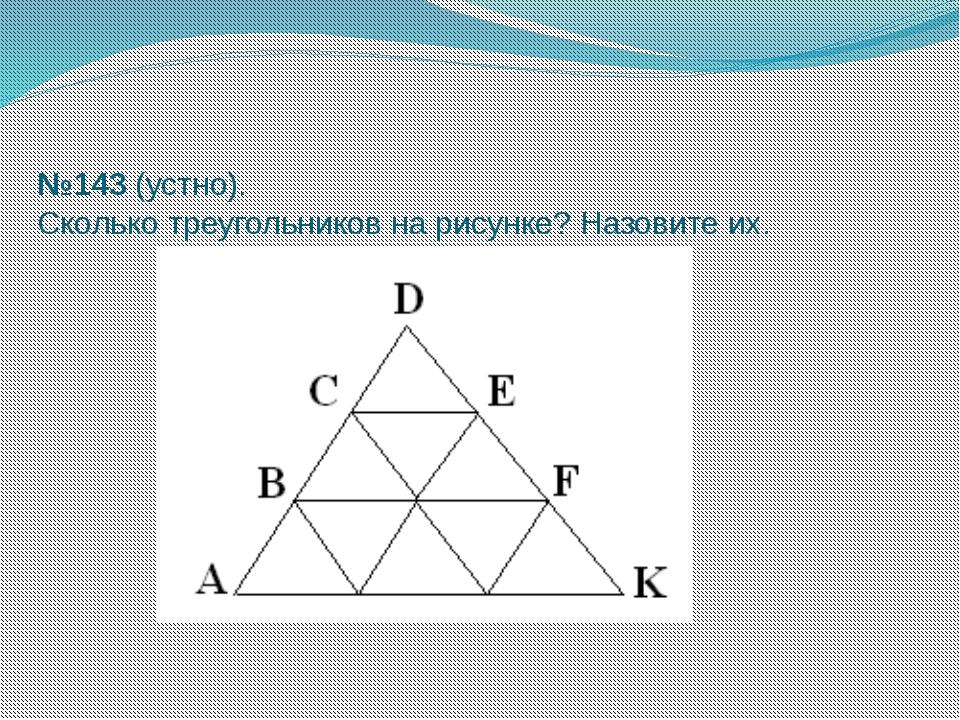 найди треугольники на картинке куры, цесарки, индейки