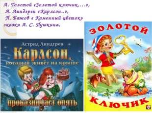 А. Толстой «Золотой ключик….», А. Линдгрен «Карлсон..», П. Бажов « Каменный ц