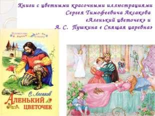 Книги с цветными красочными иллюстрациями Сергея Тимофеевича Аксакова «Аленьк
