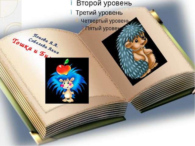 Понова А.А. Соболева Анна Тошка и Бимошка