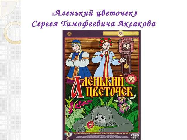 «Аленький цветочек» Сергея Тимофеевича Аксакова