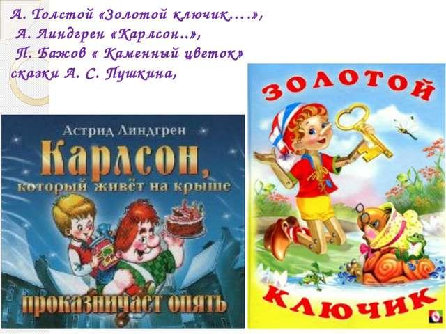 А. Толстой «Золотой ключик….», А. Линдгрен «Карлсон..», П. Бажов « Каменный ц...