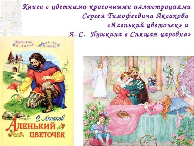 Книги с цветными красочными иллюстрациями Сергея Тимофеевича Аксакова «Аленьк...