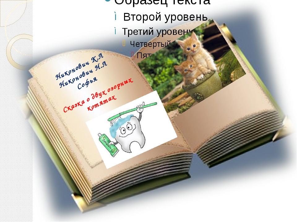 Сказка о двух озорных котятах Никонович К.Л Никонович Н.Л Софья