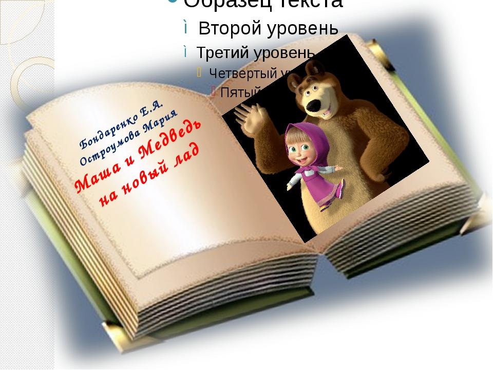 Бондаренко Е.А. Остроумова Мария Маша и Медведь на новый лад