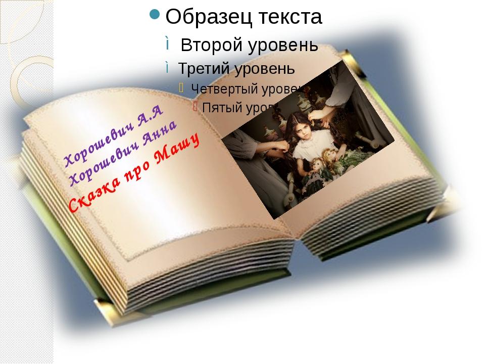 Хорошевич А.А Хорошевич Анна Сказка про Машу