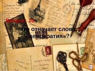 Вопрос: 20 Что означает слово «демократия»?