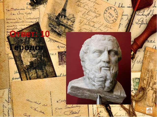 Ответ: 10 Геродот