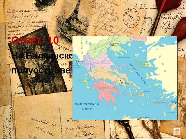 Ответ: 10 На Балканском полуострове