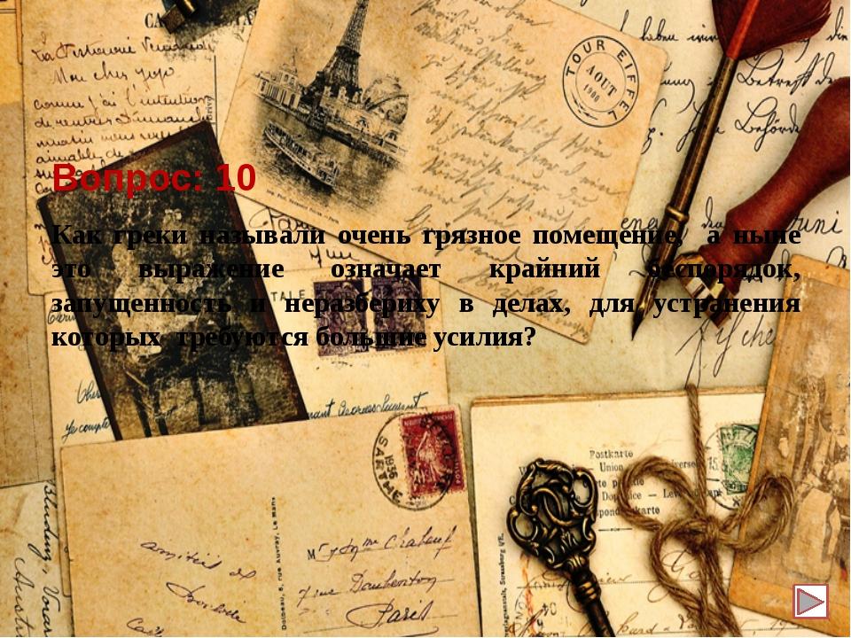 Вопрос: 10 Как греки называли очень грязное помещение,  а ныне это выражение...