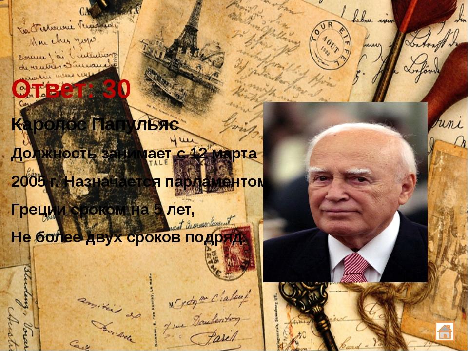 Ответ: 30 Каролос Папульяс Должность занимает с 12 марта  2005 г. Назначае...