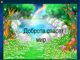 «Доброта спасет мир.