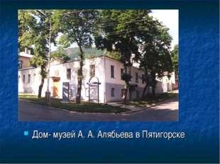 Дом- музей А. А. Алябьева в Пятигорске