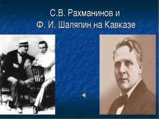 С.В. Рахманинов и Ф. И. Шаляпин на Кавказе
