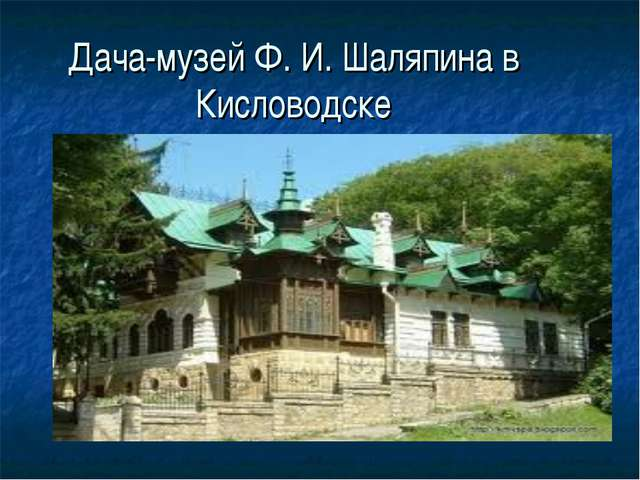 Дача-музей Ф. И. Шаляпина в Кисловодске