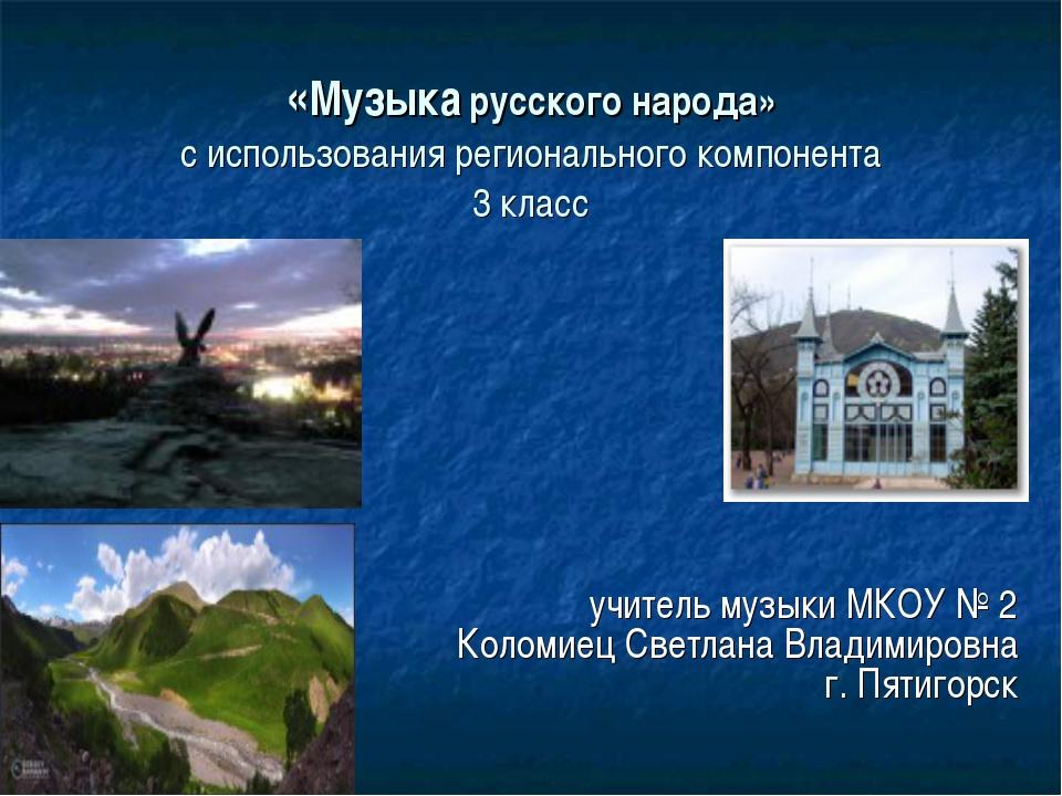«Музыка русского народа» с использования регионального компонента 3 класс учи...