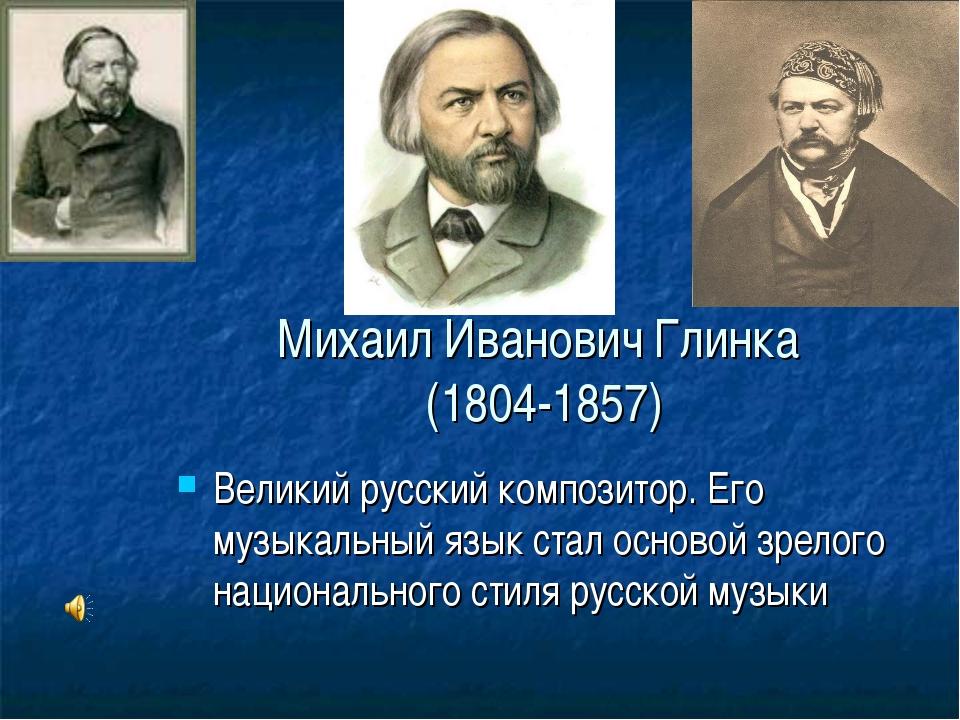 Михаил Иванович Глинка (1804-1857) Великий русский композитор. Его музыкальн...