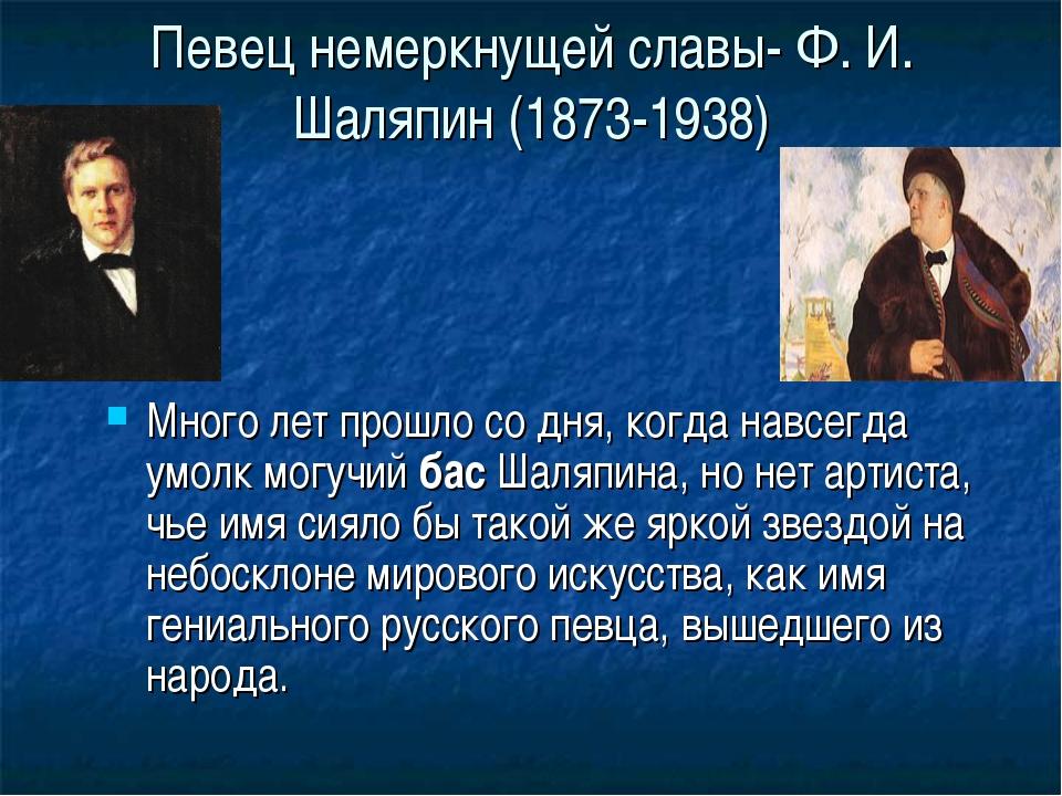 Певец немеркнущей славы- Ф. И. Шаляпин (1873-1938) Много лет прошло со дня, к...