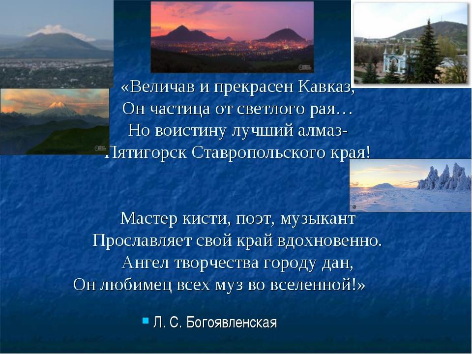 «Величав и прекрасен Кавказ, Он частица от светлого рая… Но воистину лучший...