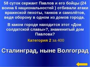Сталинград, ныне Волгоград Категория 2 за 400 58 суток сержант Павлов и его б