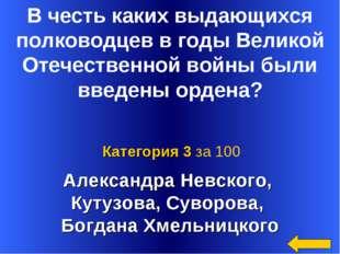 Александра Невского, Кутузова, Суворова, Богдана Хмельницкого Категория 3 за