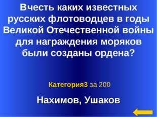 Нахимов, Ушаков Категория3 за 200 В честь каких известных русских флотоводцев