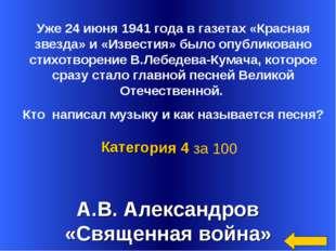 А.В. Александров «Священная война» Категория 4 за 100 Уже 24 июня 1941 года