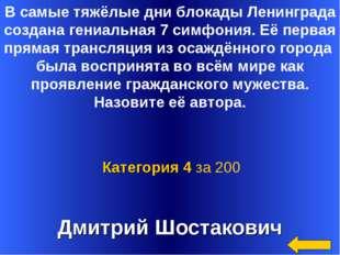 Дмитрий Шостакович Категория 4 за 200 В самые тяжёлые дни блокады Ленинграда