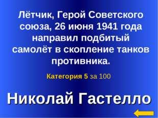 Николай Гастелло Категория 5 за 100 Лётчик, Герой Советского союза, 26 июня 1