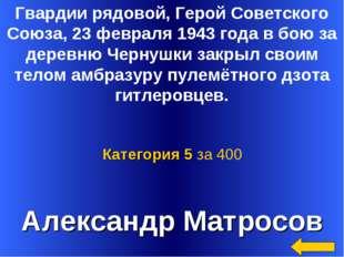 Александр Матросов Категория 5 за 400 Гвардии рядовой, Герой Советского Союза