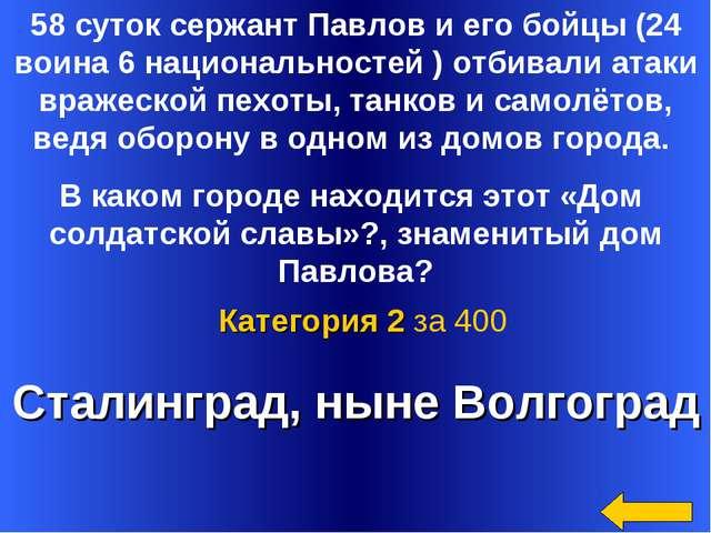 Сталинград, ныне Волгоград Категория 2 за 400 58 суток сержант Павлов и его б...