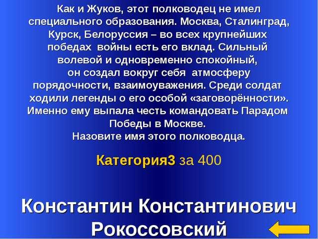 Константин Константинович Рокоссовский Категория3 за 400 Как и Жуков, этот по...
