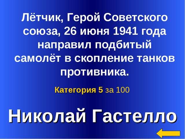 Николай Гастелло Категория 5 за 100 Лётчик, Герой Советского союза, 26 июня 1...