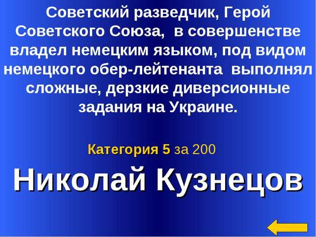 Николай Кузнецов Категория 5 за 200 Советский разведчик, Герой Советского Сою...