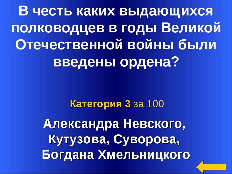 Александра Невского, Кутузова, Суворова, Богдана Хмельницкого Категория 3 за...