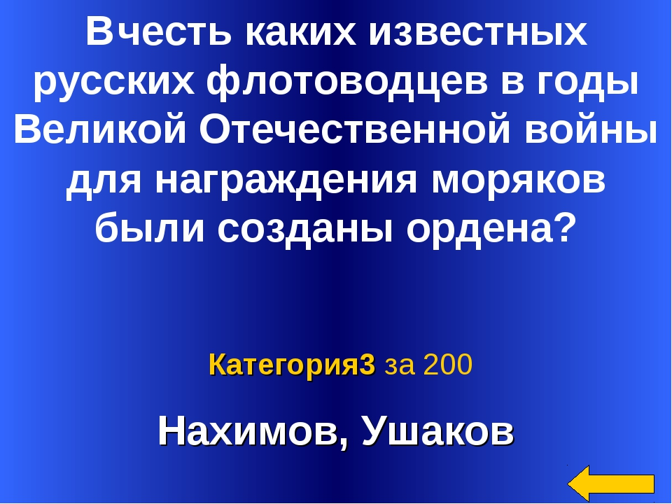 Нахимов, Ушаков Категория3 за 200 В честь каких известных русских флотоводцев...
