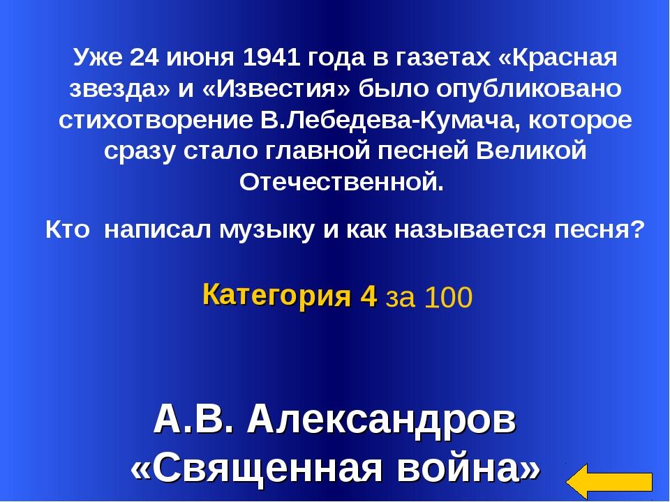 А.В. Александров «Священная война» Категория 4 за 100 Уже 24 июня 1941 года...