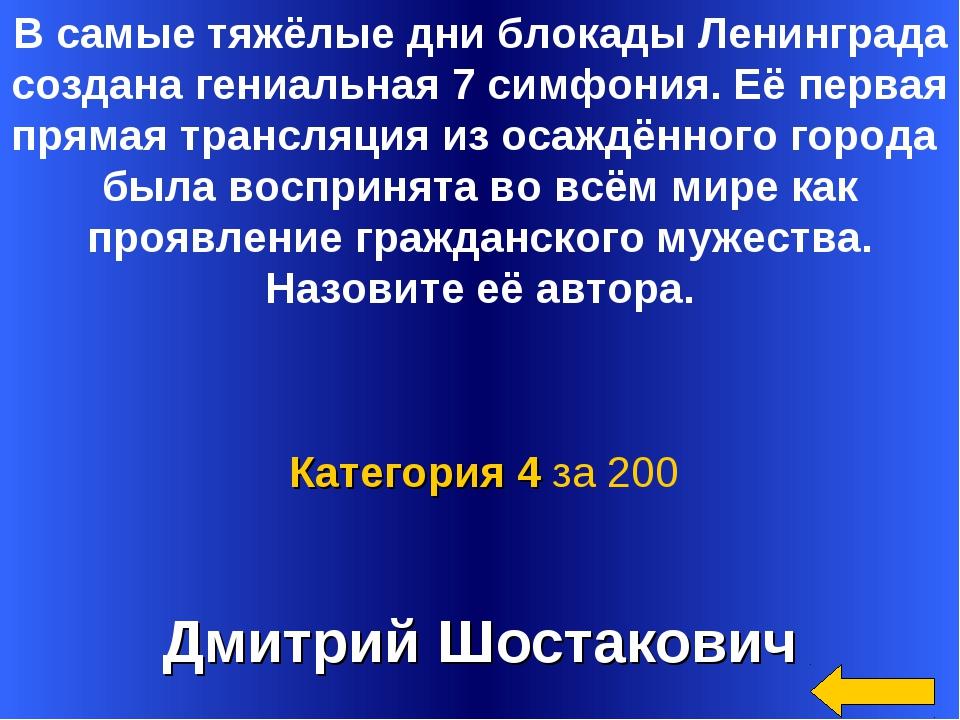 Дмитрий Шостакович Категория 4 за 200 В самые тяжёлые дни блокады Ленинграда...