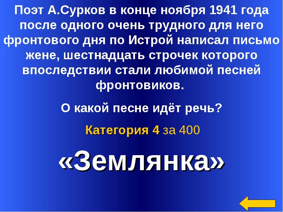 «Землянка» Категория 4 за 400 Поэт А.Сурков в конце ноября 1941 года после од...