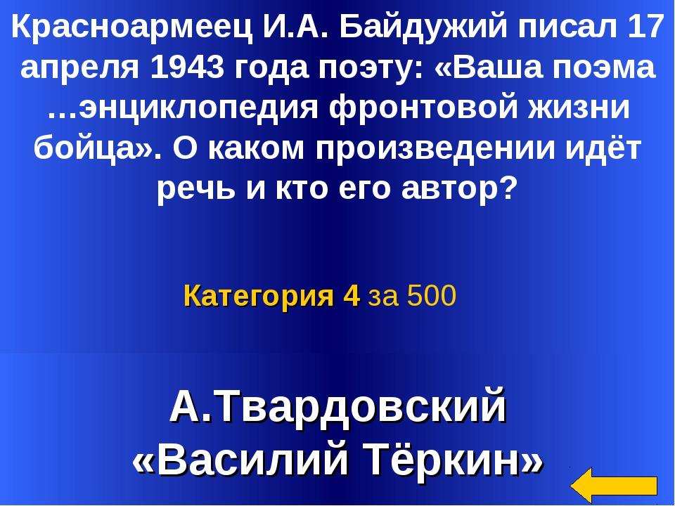 А.Твардовский «Василий Тёркин» Категория 4 за 500 Красноармеец И.А. Байдужий...