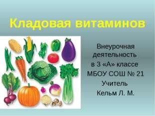 Кладовая витаминов Внеурочная деятельность в 3 «А» классе МБОУ СОШ № 21 Учите