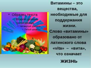Витамины – это вещества, необходимые для поддержания жизни. Слово «витамины»