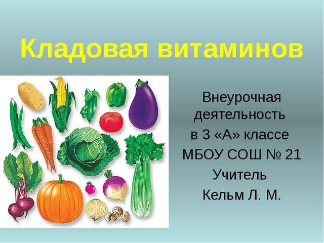 Кладовая витаминов Внеурочная деятельность в 3 «А» классе МБОУ СОШ № 21 Учите...